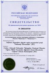 № 2002610769