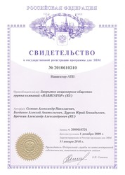 № 2010610510