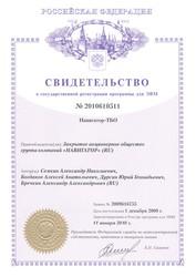 № 2010610511