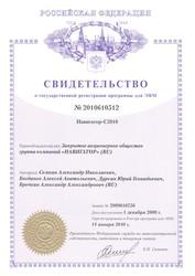 № 2010610512