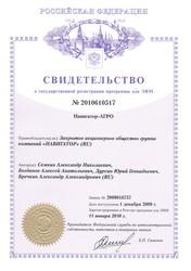 № 2010610517
