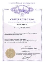 № 2010610518
