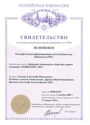 № 2010610519