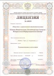 Лицензия №69039
